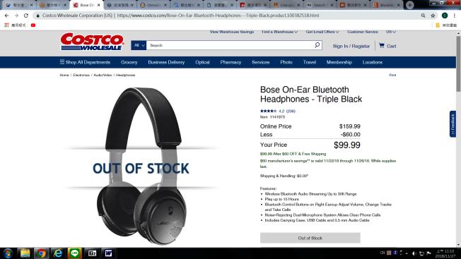 好市多美國網站已銷售一空的藍牙耳機。(好市多網站)
