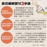 1張圖 看中國基因編輯嬰兒爭議