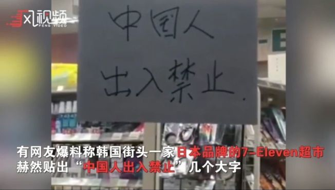 有遊客在韓國濟州市發現一間超商門外張貼著「中國人出入禁止」的字條,氣得她PO網公告此事。(鳳凰網視頻截圖)