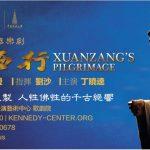 中央民族樂團『玄奘西行』在美演出 歡迎訂票觀賞