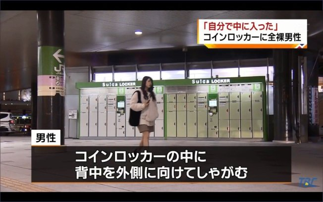 日本仙台站內的置物櫃中,竟意外發現一名全裸的的40歲男子。(取材自TBC東北放送)