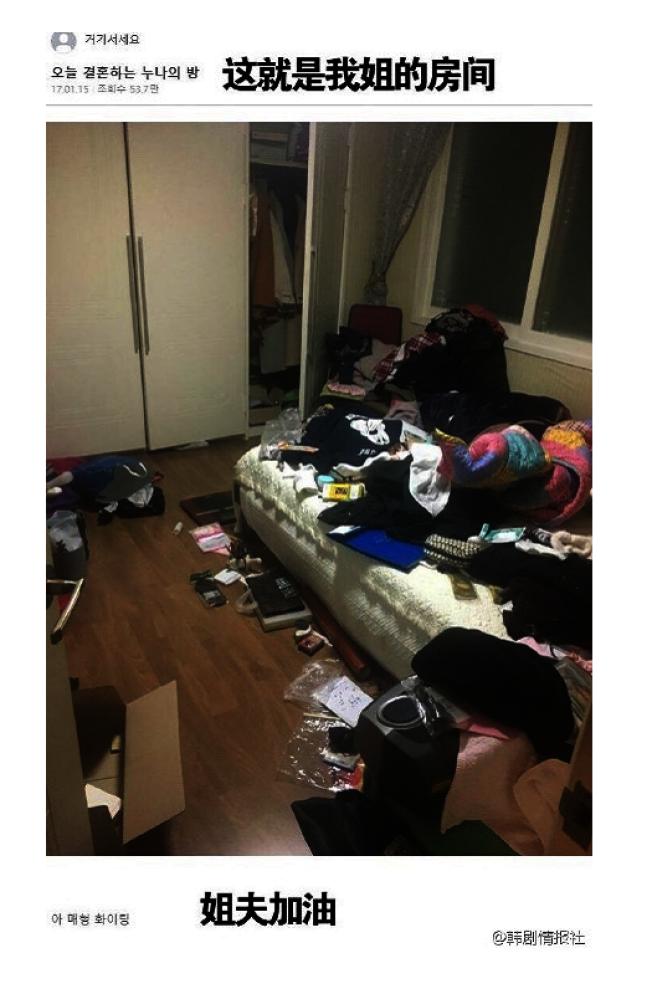 心理學家認為,房間髒亂可能代表心地善良。(取材自韓劇情報社)