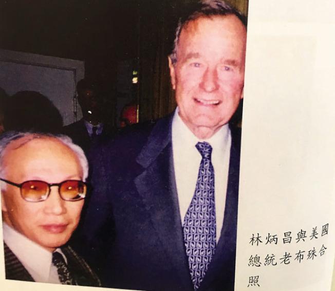 林炳昌(左)與老布希(右)合影。(圖片取自本報出版書記書籍「困乏我多情」)