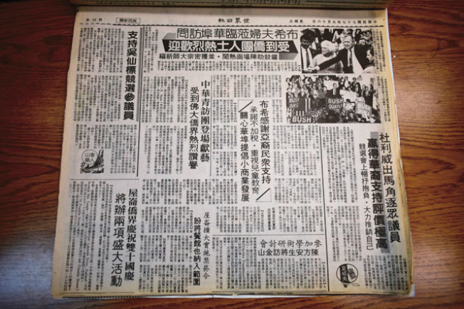世界日報曾於1988年9月16日詳細報導了老布希在華埠受到僑界熱烈歡迎的情景,並記載了老布希關心華埠提倡小商業發展的論述。(記者黃少華/攝影)
