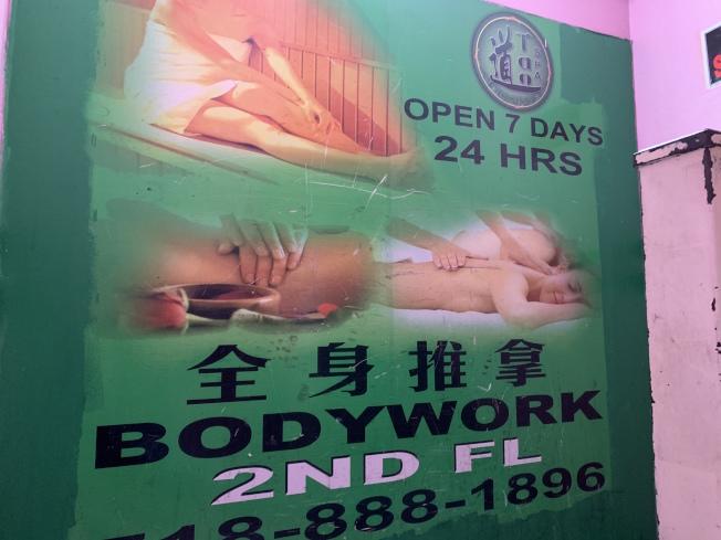 「道全身推拿」按摩店的女員工日前因拒絕提供性服務,遭西語裔男子持錘頭攻擊。(記者賴蕙榆╱攝影)