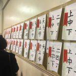 中文學校聯合會 秋季學術比賽頒獎
