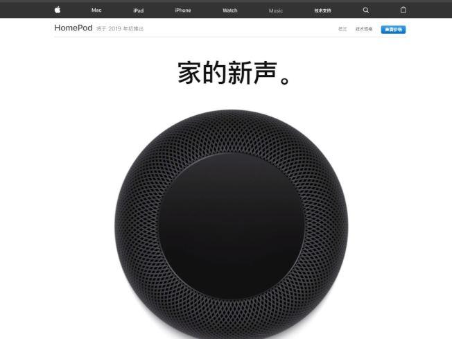 蘋果官網標示,HomePod「將於 2019 年初推出」。 擷自蘋果官網