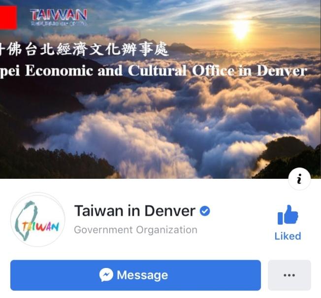 专页名称将由原先的「驻丹佛台北经济文化办事处Taipei Economic and Cultural Office in Los Angeles」更名为Taiwan in Denver。(驻丹佛台北经济文化办事处粉丝专页截图)