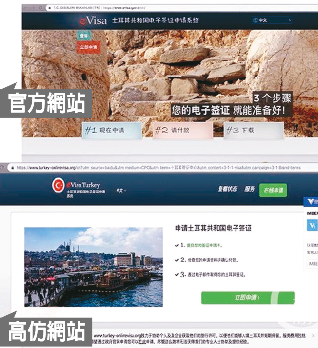 「土耳其簽證中心」官方網站和高仿網站讓人分不清。(取材自上游新聞)