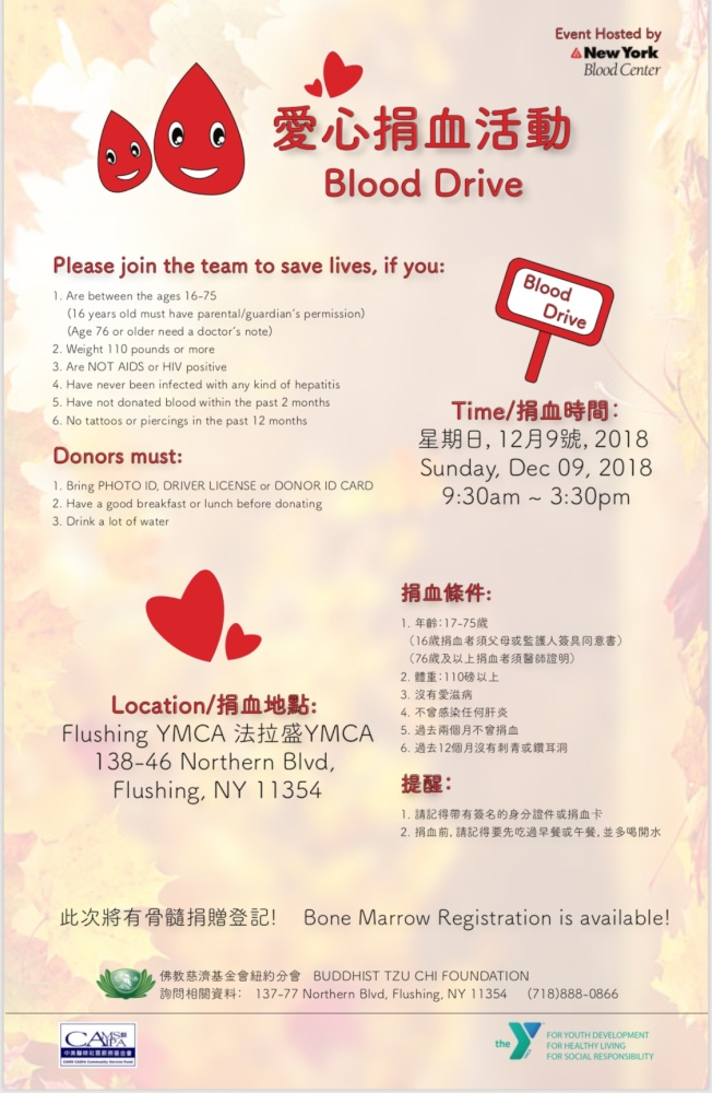 慈濟將於9日舉辦捐血活動。(慈濟紐約分會提供)