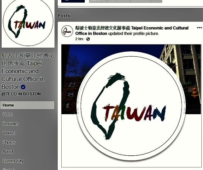 波士頓經文處臉書已更改圖樣為全球外館統一的彩字台灣圖樣。(取自經文處臉書)