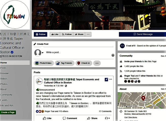 波士頓經文處臉書首頁,有5日公布申請更名為「Boston in Taiwan」信息。(取自經文處臉書)
