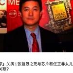 孟晚舟被捕當天 「千人計畫」張首晟跳樓  網傳陰謀論