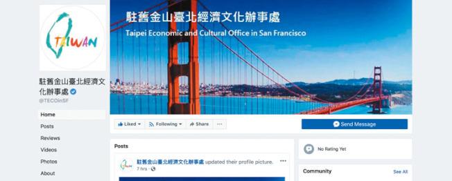 駐舊金山經文處臉書頭像已經改為「TAIWAN」。經文處解釋此舉是外交部提升台灣品牌形象與能見度的規畫。(記者李榮/翻攝)