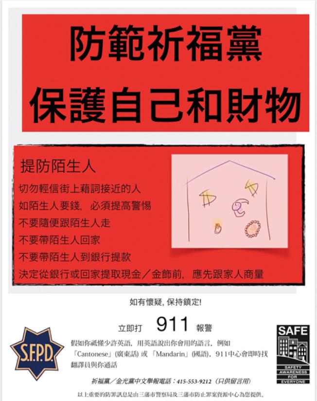 上周訪谷及列治文區出現兩起新金光黨騙案,舊金山警方已發出中文海報,提醒華人社區提防受騙。(舊金山警局提供)