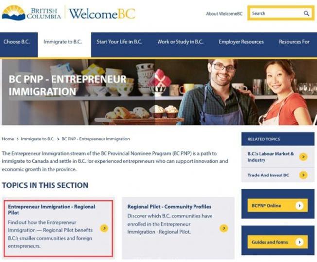 卑詩省官方網站上的「企業移民-區域試行計畫」。(www.welcomebc.ca)