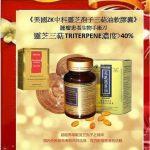 美國ZK中科靈芝孢子油 耶誕饋贈