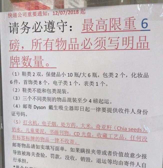 華裔快遞店表示,即日起使用EMS的貨品最高限重六磅,且所有物品須寫明品牌數量。(讀者提供)