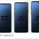 S10外型曝光 三種版本可選