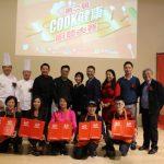 Cook健康廚藝賽 12月15日南灣場決賽