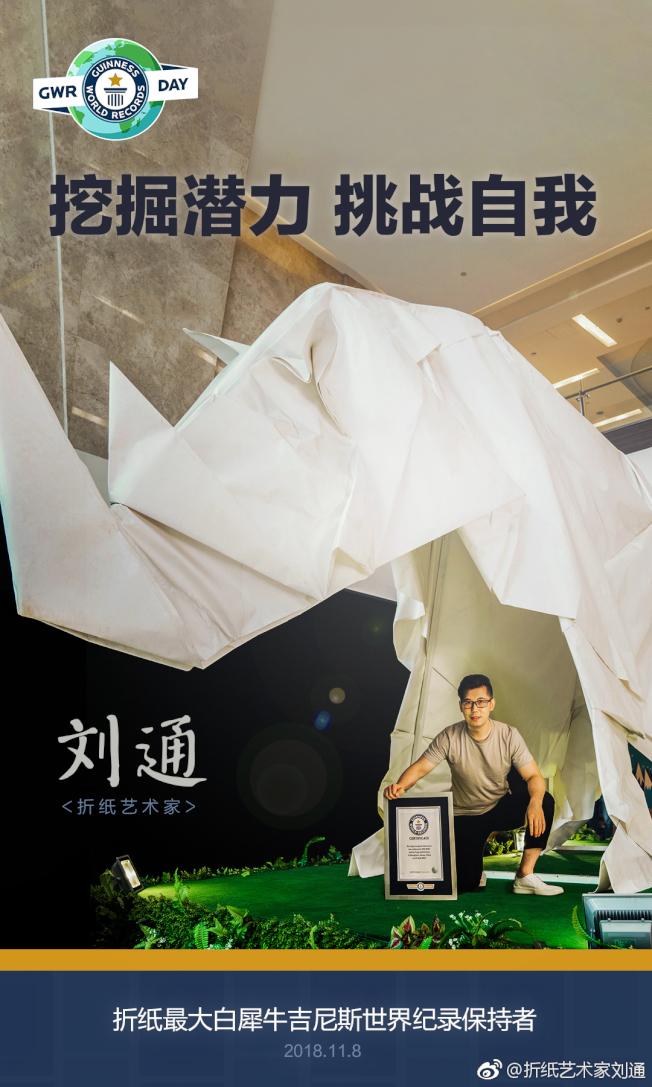 劉通「白犀牛」作品打破四項世界紀錄。(取材自微博)