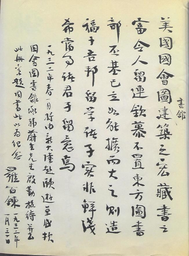 1932年羅百鍊為中文部前身東方圖書部題詞。(照片皆作者提供)