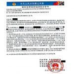 詐騙新招 假中國公安騙走5華生各10萬元