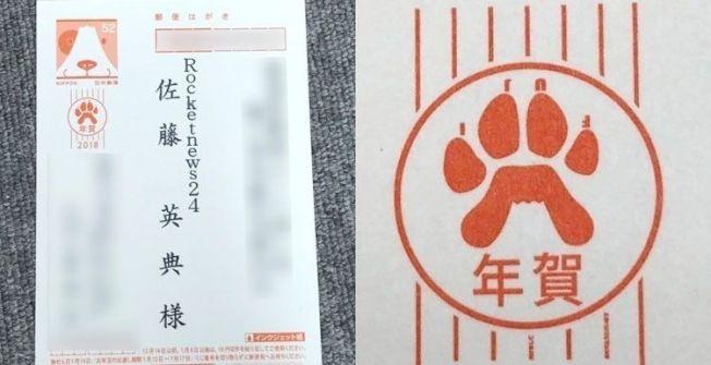 日本郵局的狗年新年賀卡,藏著讓人意想不到的小小巧思。(取材自Rocket news 24)