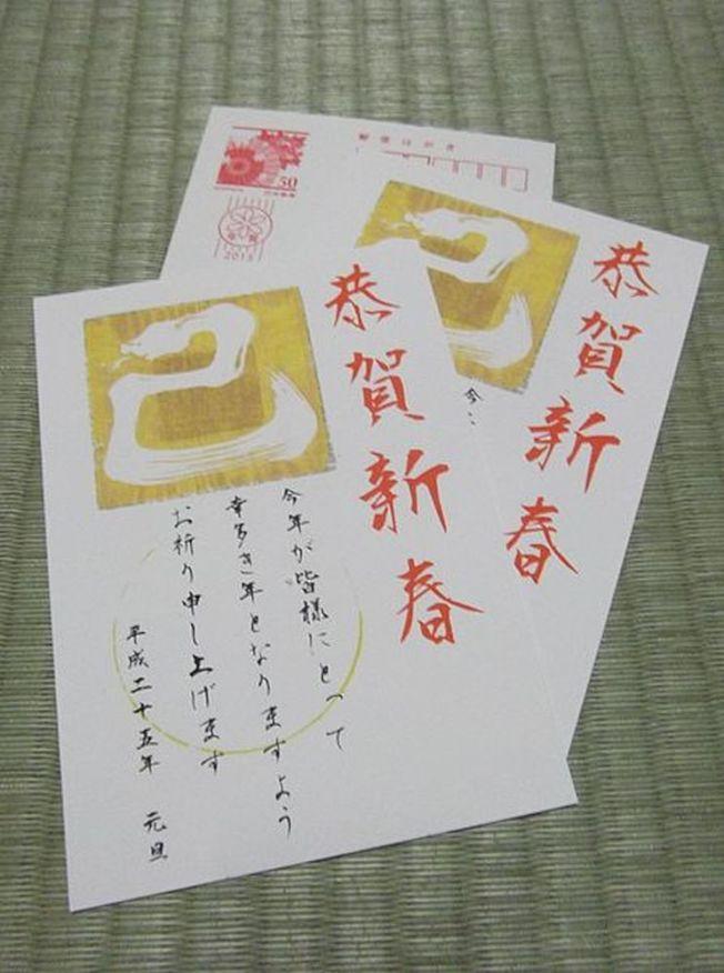 日本人對於年賀狀的禮儀枝節很多,親筆寫費工夫。(網路照片)