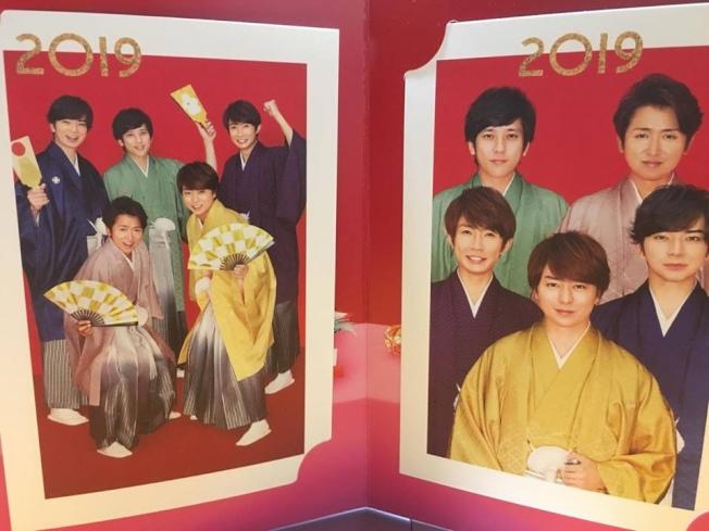 日本當紅偶像「嵐」代言平成最後一年的年賀狀啟動儀式。(取材自微博)