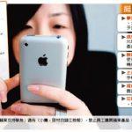 用蘋果手機禁止升官 浙企祭狠招挺華為挨轟拉低格局
