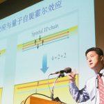80載歲月尋覓 華人科學家發現「天使粒子」