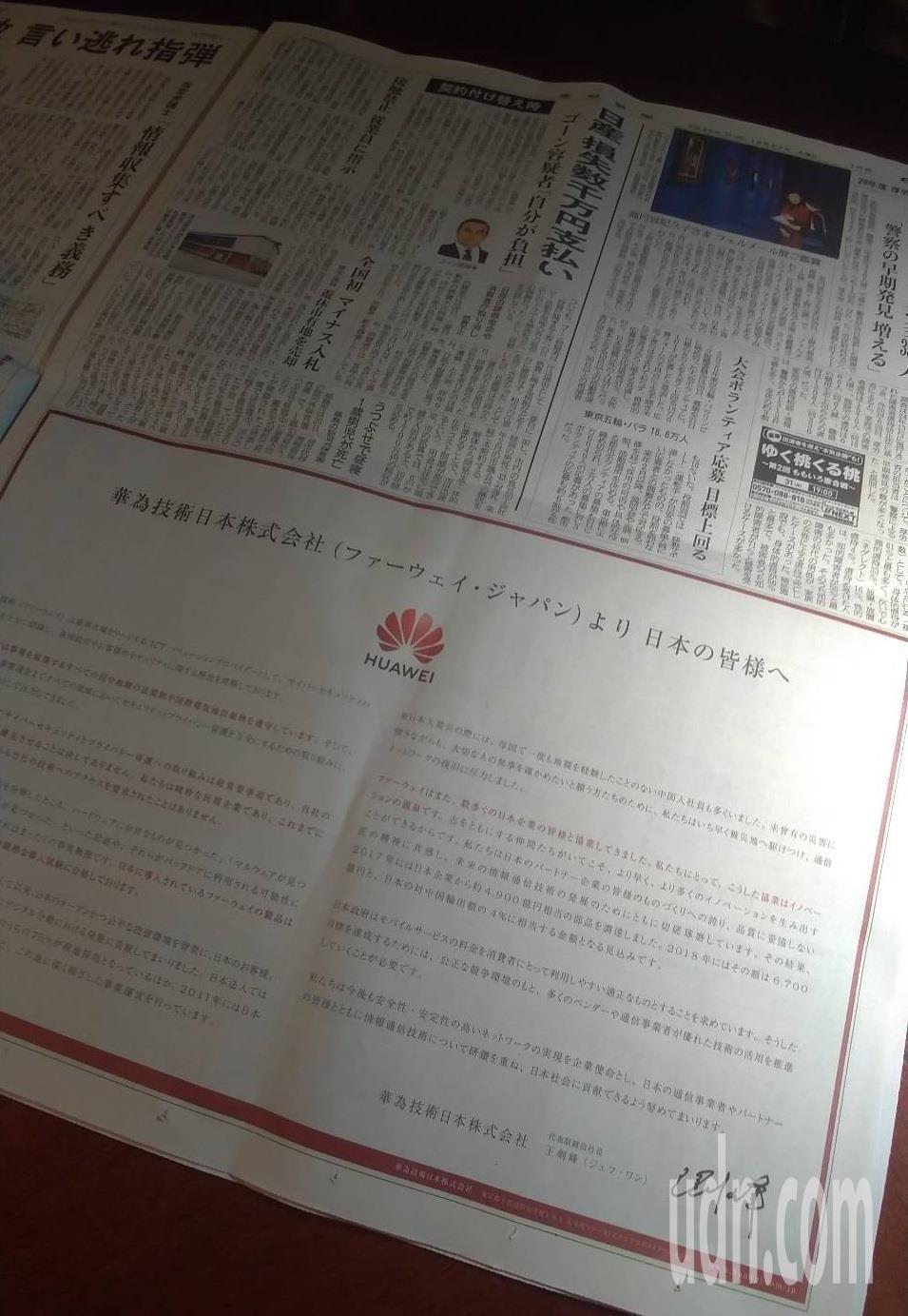 華為今日在日本媒體刊登半版聲明自清,強調遵守各國法律、重視資安的立場。東京記者蔡佩芳/攝影