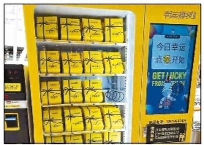 福袋機中放的禮物。(取材北京青年報)