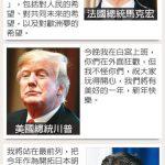 1張圖 看全球領袖迎新談話