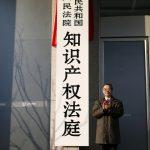 中國知識產權法庭 1月1日北京揭牌成立