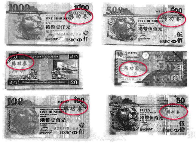 香港練功券。本報資料照片