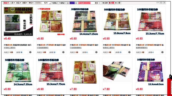 淘寶網賣著大量各國貨幣的「練功券」。取材自淘寶網