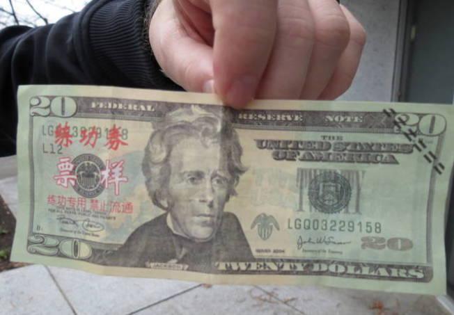 「練功券」專供中國銀行職員練習用手點鈔時使用。取材自Mount Airy News