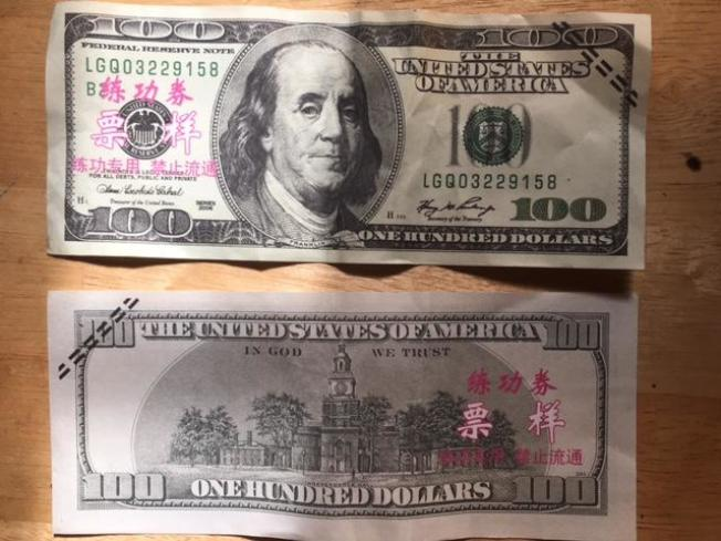 美國近日出現印有「練功券」、「票樣」字樣的新款假美鈔。 取材自Mount Airy News