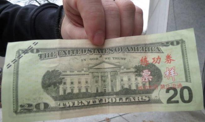 「練功券」正式名稱為「銀行練功專用券」。取材自Mount Airy News