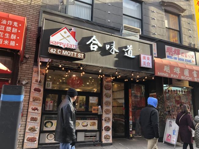 位於華埠勿街的餐館「合味道」7日下午傳出有男子公然猥褻。(記者顏嘉瑩╱攝影)