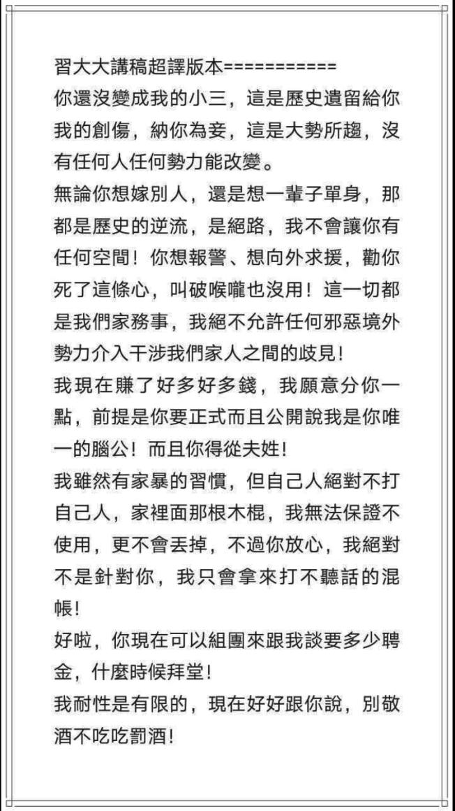 在網路上瘋傳的「習大大講稿超譯版本」。(網路圖片)