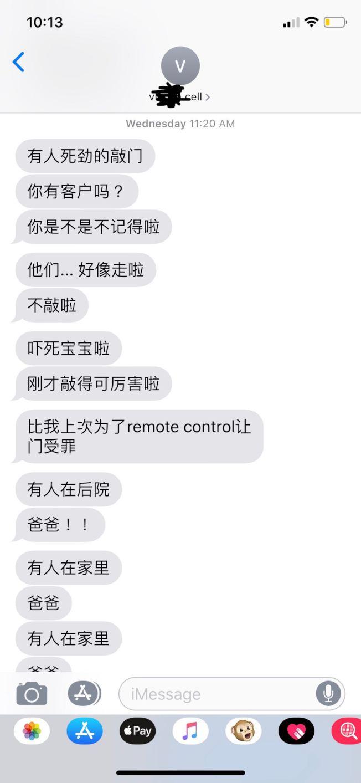女儿向爸爸求救的短信。(当事人提供)