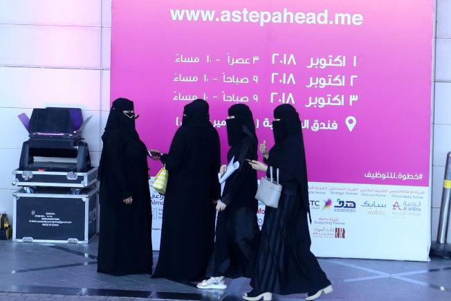 儘管已有所放寬,但沙國婦權依然受到嚴格壓抑。圖為沙國女學生去年10月蒙面穿罩袍,在利雅德參加就業博覽會。(路透)