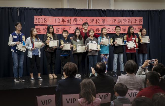 校長鍾幼蘭(後排中)為得獎學生頒獎。(爾灣中文學校提供)