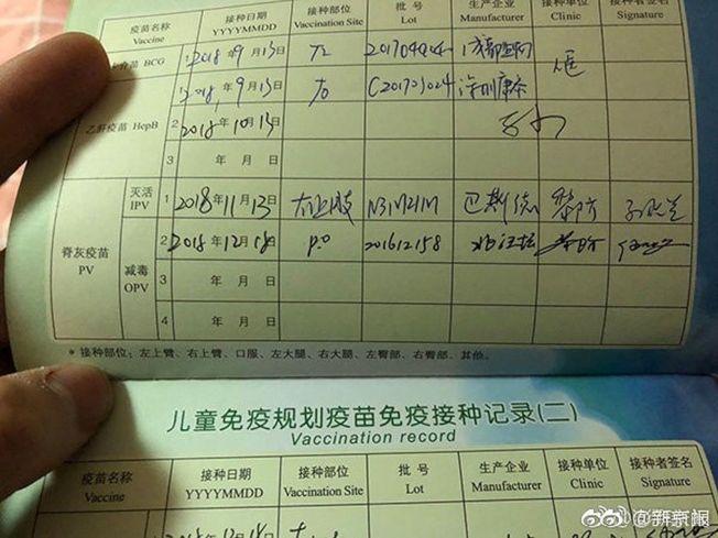 中國江蘇最近爆發過期疫苗誤打事件,截至1月9日,共有145名兒童接種了過期小兒麻痺疫苗。(取材自微博)