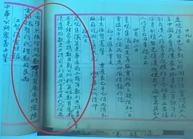 中華公所1911年4月9日會議紀錄,記載中華公所要和核算香港東華醫院的「數」。(熊傳慧/攝影)