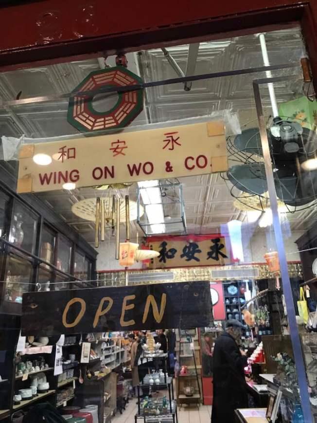 永安和商號現在在華埠勿街26號。(熊傳慧/攝影)
