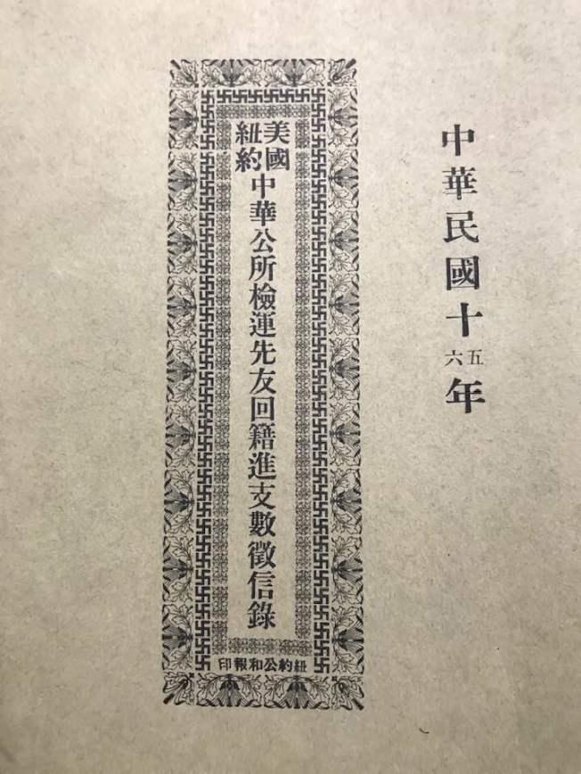 「落葉歸根」徵信錄封面。(熊傳慧/攝影)